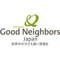 グッドネーバーズ・ジャパン