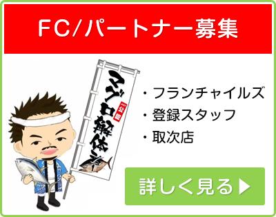 FC/パートナー募集