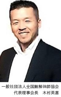 一般社団法人全国鮪解体師協会 代表理事長 木村英喜