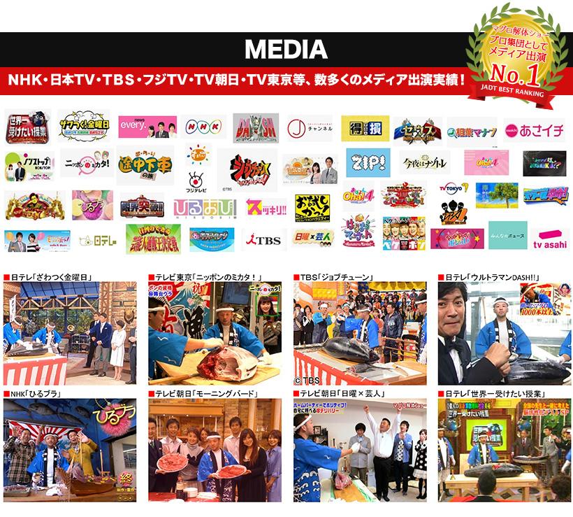 NHK・日本TV・TBS・フジTV・TV朝日・TV東京等、数多くのメディア出演実績!